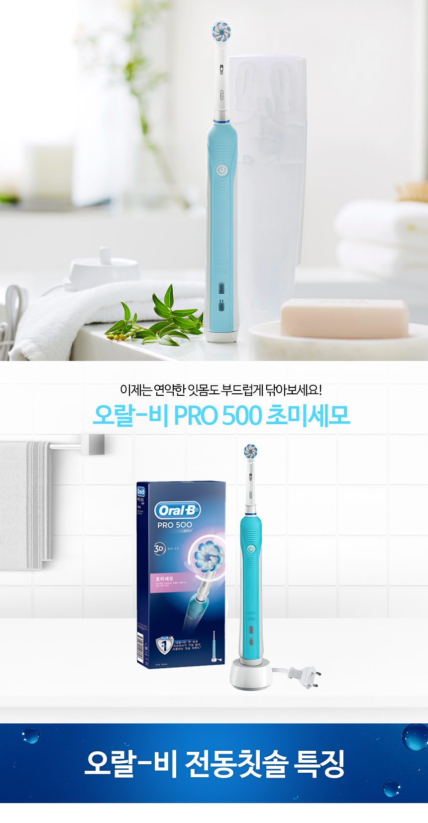 오랄비(ORAL-B) 전동칫솔 PRO500 (초미세모) [OD63]